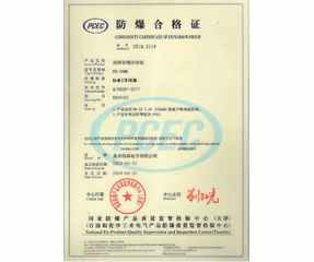 RS-35ME explosion-proof certificate