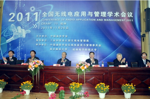 The 2011 National Conference on Radio Application and Management was successfully held in Guilin